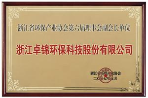 6第六届理事会副会长单位-01.jpg