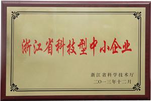 12浙江省科技型中小企业.jpg