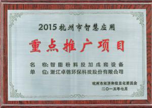 13 2015年杭州市智慧应用重点推广项目.jpg