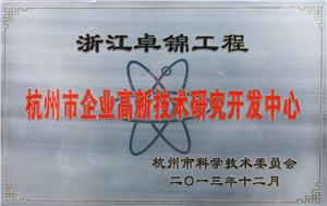 14杭州市企业高新技术研究开发中心.jpg