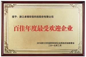 15百佳年度最受欢迎企业-01.jpg