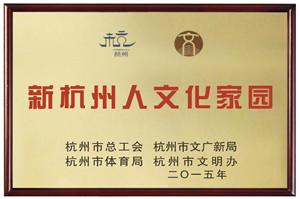 18新杭州人文化家园-01.jpg