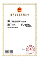 1环保工程专业承包壹级.jpg