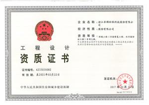 2环境工程专项设计乙级资质证书(正本).jpg