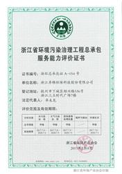 4浙江省环境污染治理总承包证书(正本).jpg