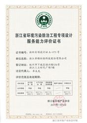 5浙江省环境污染防治工程专项设计证书(正本).jpg