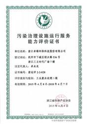 6运营服务能力评价证书(工业废水)正本.jpg