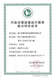 7运营服务能力评价证书(生活污水)正本.jpg
